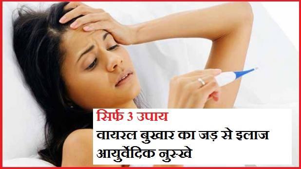 viral bukhar ka ilaj, viral bukhar ka ilaj in Hindi, viral fever ka treatment in hindi