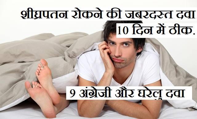 shighrapatan ki medicine in hindi, shighrapatan rokne ki dawa, shighrapatan ki dawa in hindi,