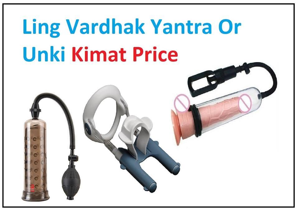 ling mota karne ka yantra pump