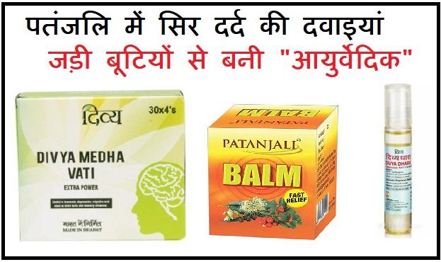 sir dard tablet medicine patanjali